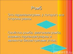 Ромб Это параллелограмм, у которого все стороны равны. Свойство ромба: диагонали