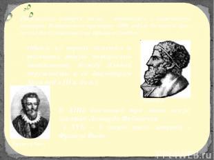 В XIIIв высчитал три знака после запятой Леонардо Фибоначчи в XVIв – 9 знаков по