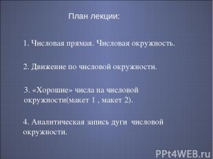 План лекции: Числовая прямая. Числовая окружность. 2. Движение по числовой окруж