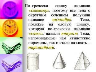 По–гречески скалку называли «каландер», поэтому все тела с округлым сечением пол