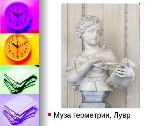 Муза геометрии, Лувр
