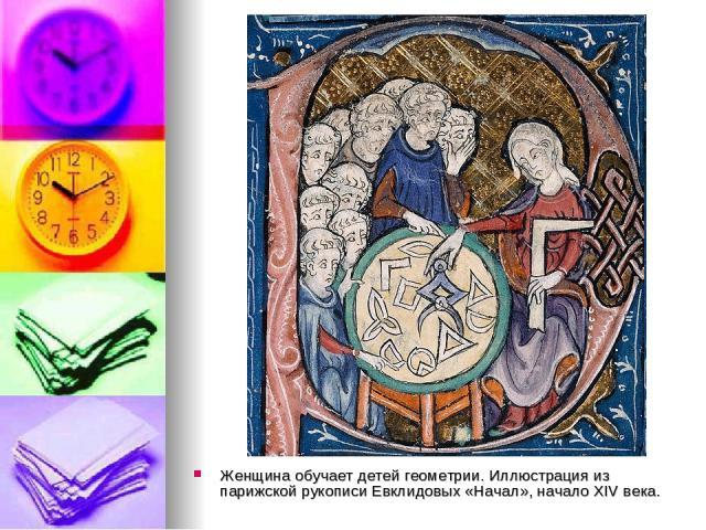 Женщина обучает детей геометрии. Иллюстрация из парижской рукописи Евклидовых «Начал», начало XIV века.