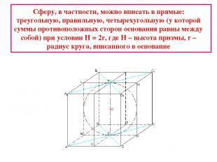 Сферу, в частности, можно вписать в прямые: треугольную, правильную, четырехугол