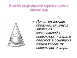 В любой конус (прямой круговой) можно вписать шар При этом каждая образующая кон