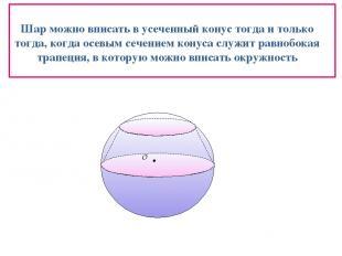 Шар можно вписать в усеченный конус тогда и только тогда, когда осевым сечением