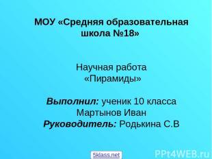 МОУ «Средняя образовательная школа №18»   Научная работа «Пирамиды»  Выполнил
