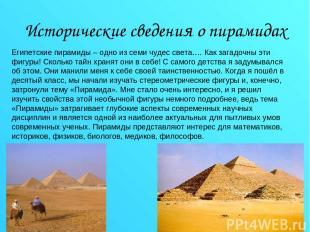 Исторические сведения о пирамидах Египетские пирамиды – одно из семи чудес света
