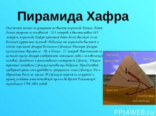 Пирамида Хафра Она почти почти не уступает по высоте пирамиде Хеопса. Хотя длина