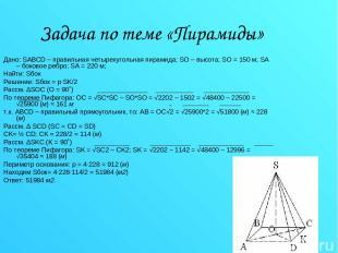 Задача по теме «Пирамиды» Дано: SABCD – правильная четырехугольная пирамида; SO