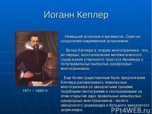 Иоганн Кеплер 1571 – 1630 гг. Немецкий астроном и математик. Один из создателей