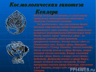 Космологическая гипотеза Кеплера Кеплер попытался связать со свойствами правильн