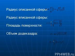 Радиус описанной сферы: Радиус вписанной сферы: Площадь поверхности: Объем додек