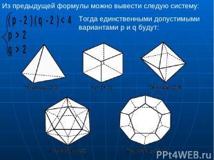 Из предыдущей формулы можно вывести следую систему: Тогда единственными допустим