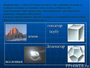 Пифагорейцы, а затем Платон полагали, что материя состоит из четырех основных эл