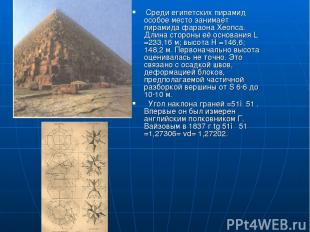 Среди египетских пирамид особое место занимает пирамида фараона Хеопса. Длина ст