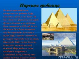 Царская гробница Великая пирамида была построена как гробница Хуфу, известного г