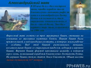 В III веке до н.э. был построен маяк, чтобы корабли могли благополучно миновать