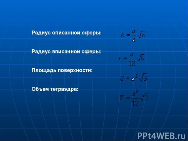 Радиус описанной сферы: Радиус вписанной сферы: Площадь поверхности: Объем тетраэдра: