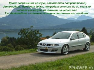 Кроме загрязнения воздуха, автомобили потребляют O2. Автомобиль, пробежав 900км.
