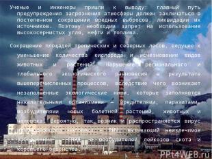 Ученые и инженеры пришли к выводу: главный путь предупреждения загрязнения атмос