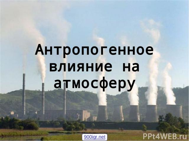 Антропогенное влияние на атмосферу 900igr.net