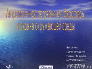 Выполнил: Губченко Сергей ученик 11а класса МОУ СОШ № 31 г. Новочеркасска 900igr