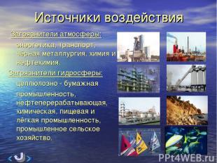 Источники воздействия Загрязнители атмосферы: энергетика, транспорт, чёрная мета