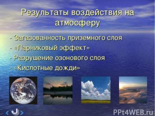 Результаты воздействия на атмосферу - Загазованность приземного слоя - «Парников
