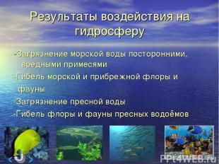 Результаты воздействия на гидросферу -Загрязнение морской воды посторонними, вре