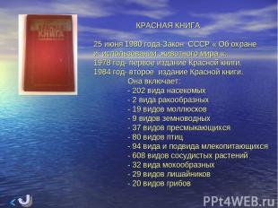 КРАСНАЯ КНИГА 25 июня 1980 года-Закон СССР « Об охране и использовании животного
