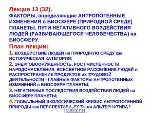 Лекция 13 (32). ФАКТОРЫ, определяющие АНТРОПОГЕННЫЕ ИЗМЕНЕНИЯ в БИОСФЕРЕ (ПРИРОД