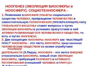 НООГЕНЕЗ (ЭВОЛЮЦИЯ БИОСФЕРЫ в НООСФЕРУ). СОЦИОТЕХНОСФЕРА - 1. Появление в БИОСФЕ