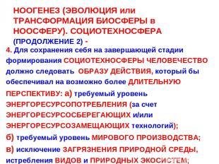 НООГЕНЕЗ (ЭВОЛЮЦИЯ или ТРАНСФОРМАЦИЯ БИОСФЕРЫ в НООСФЕРУ). СОЦИОТЕХНОСФЕРА (ПРОД