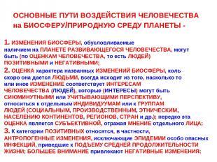 ОСНОВНЫЕ ПУТИ ВОЗДЕЙСТВИЯ ЧЕЛОВЕЧЕСТВА на БИОСФЕРУ/ПРИРОДНУЮ СРЕДУ ПЛАНЕТЫ - 1.