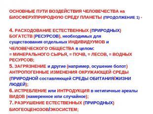 ОСНОВНЫЕ ПУТИ ВОЗДЕЙСТВИЯ ЧЕЛОВЕЧЕСТВА на БИОСФЕРУ/ПРИРОДНУЮ СРЕДУ ПЛАНЕТЫ (ПРОД