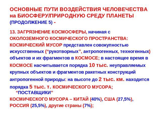 """ОСНОВНЫЕ ПУТИ ВОЗДЕЙСТВИЯ ЧЕЛОВЕЧЕСТВА на БИОСФЕРУ/ПРИРОДНУЮ СРЕДУ ПЛАНЕТЫ (ПРОДОЛЖЕНИЕ 5) - 13. ЗАГРЯЗНЕНИЕ КОСМОСФЕРЫ, начиная с ОКОЛОЗЕМНОГО КОСМИЧЕСКОГО ПРОСТРАНСТВА: КОСМИЧЕСКИЙ МУСОР представлен cовокупностью искусственных (""""рукотворных"""", антр…"""