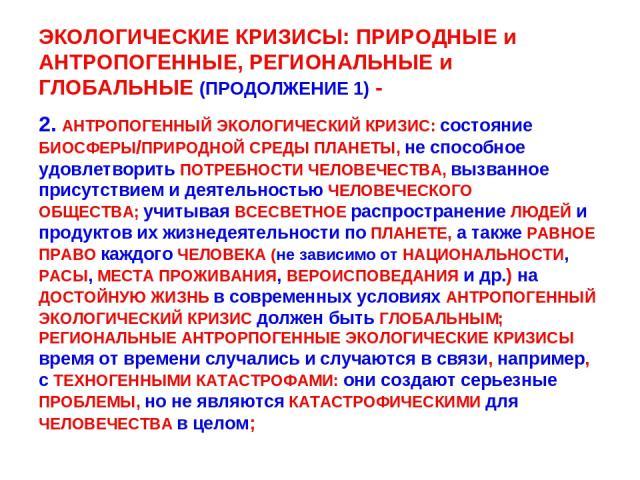 ЭКОЛОГИЧЕСКИЕ КРИЗИСЫ: ПРИРОДНЫЕ и АНТРОПОГЕННЫЕ, РЕГИОНАЛЬНЫЕ и ГЛОБАЛЬНЫЕ (ПРОДОЛЖЕНИЕ 1) - 2. АНТРОПОГЕННЫЙ ЭКОЛОГИЧЕСКИЙ КРИЗИС: состояние БИОСФЕРЫ/ПРИРОДНОЙ СРЕДЫ ПЛАНЕТЫ, не способное удовлетворить ПОТРЕБНОСТИ ЧЕЛОВЕЧЕСТВА, вызванное присутств…