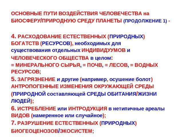 ОСНОВНЫЕ ПУТИ ВОЗДЕЙСТВИЯ ЧЕЛОВЕЧЕСТВА на БИОСФЕРУ/ПРИРОДНУЮ СРЕДУ ПЛАНЕТЫ (ПРОДОЛЖЕНИЕ 1) - 4. РАСХОДОВАНИЕ ЕСТЕСТВЕННЫХ (ПРИРОДНЫХ) БОГАТСТВ (РЕСУРСОВ), необходимых для существования отдельных ИНДИВИДУУМОВ и ЧЕЛОВЕЧЕСКОГО ОБЩЕСТВА в целом: = МИНЕР…
