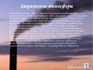 Загрязнение атмосферы Атмосферный воздух - один из важнейших жизнеобеспечивающих