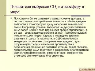 Показатели выбросов CO2 в атмосферу в мире Поскольку в более развитых странах ур