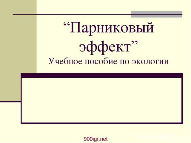 """""""Парниковый эффект"""" Учебное пособие по экологии 900igr.net"""