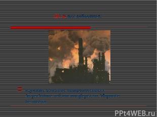 Цель исследования: изучить влияние антропогенных загрязнителей атмосферы на здор
