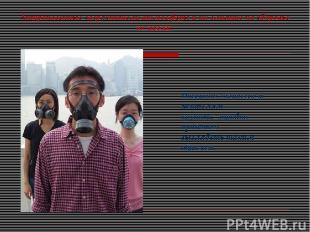 Антропогенные загрязнители атмосферы и их влияние на здоровье человека. Наверное