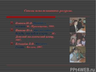 Список использованных ресурсов. Новиков Ю.В. Природа и человек.-М.: Просвещение,