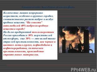 Антропогенные загрязнители атмосферы. Количество машин непрерывно возрастает, ос