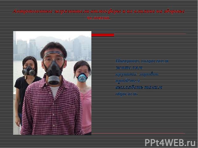 Антропогенные загрязнители атмосферы и их влияние на здоровье человека. Наверное, скоро всем жителям крупных городов придётся выглядеть таким образом.
