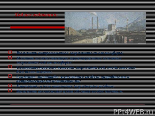 Ход исследования. Выяснить антропогенные загрязнители атмосферы; Изучить количественную характеристику основных загрязнителей атмосферы; Составить перечень веществ-загрязнителей, очень опасных для всего живого; Сравнить масштабы загрязнения воздуха …