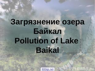 Загрязнение озера Байкал Pollution of Lake Baikal 900igr.net