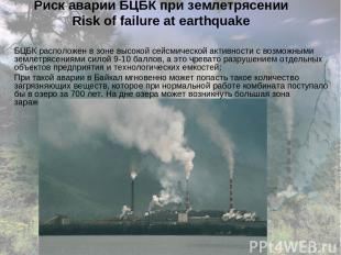 Риск аварии БЦБК при землетрясении Risk of failure at earthquake БЦБК расположен