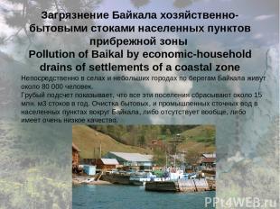 Загрязнение Байкала хозяйственно-бытовыми стоками населенных пунктов прибрежной